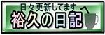 裕久の日記バナー.jpg