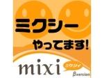 mixi111.jpg